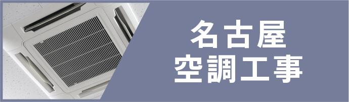 名古屋空調工事