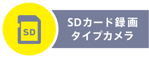 SDカード録画タイプカメラ