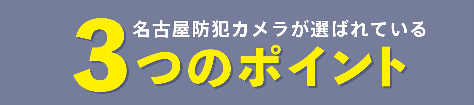 名古屋防犯カメラが選ばれている3つのポイント